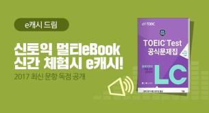 YBM 토익 신간 멀티eBook 무료 체험시 e캐시