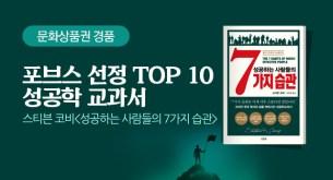 포브스 선정 TOP10 성공학 교과서