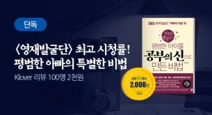 [e캐시]SBS 영재발굴단 최고시청률