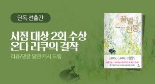 [e캐시] 꿀벌과 천둥 eBook 출간!
