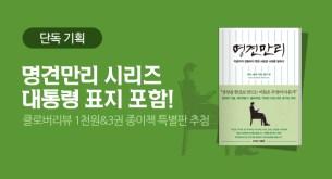<명견만리> 리커버 클로버리뷰 1천캐시!