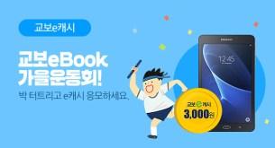 추석특선☆ 교보eBook 가을운동회