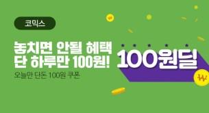 추석특선☆ 코믹스 100원 딜