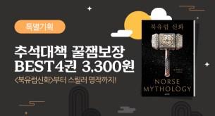 추석특선☆ 토네이도 균일가 3,300