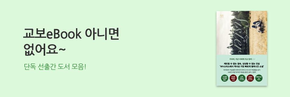 [단독선출간] 교보에만 있어요!