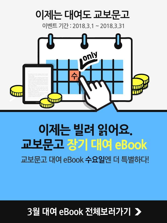한 번 구매로 스마트폰, 태블릿, 개인PC 동시 5대에서 이용 기기가 바뀌어도 재등록 OK 교보문고 사이트에서 구매한 eBook 모두