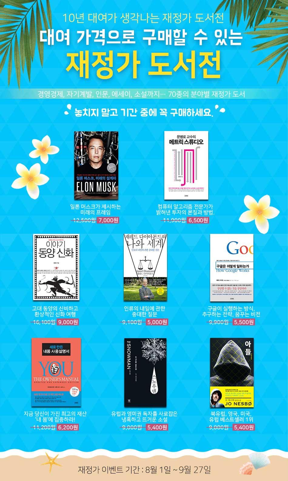 김영사 재정가 도서전