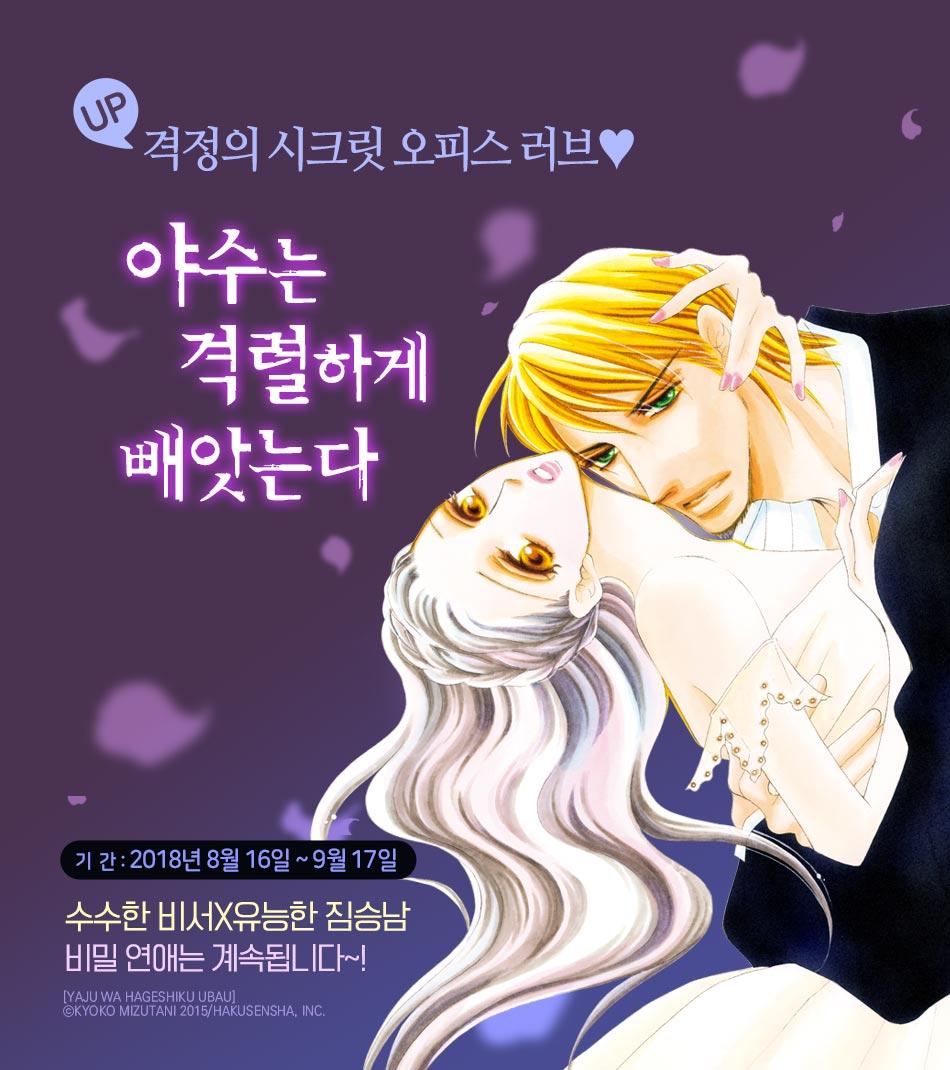 격정의 시크릿 러브♥ 무료