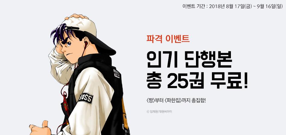 인기 단행본 총 25권 무료!!