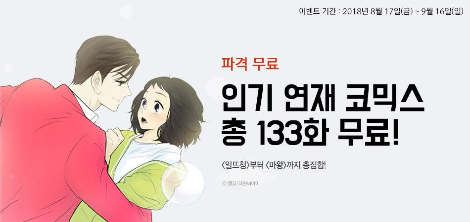 인기 연재 총 133화 무료!!