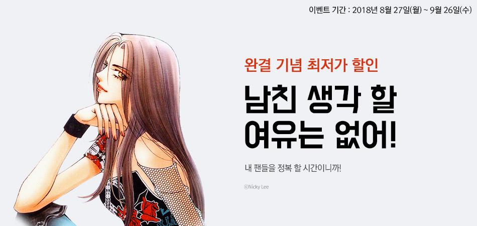 [최저가] 비애선언 완결!
