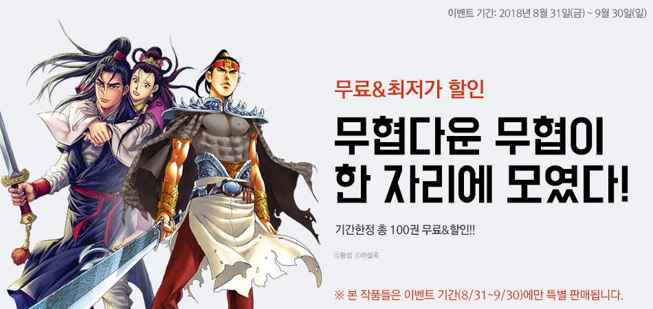[최저가] 무협만화 총 100권 무료