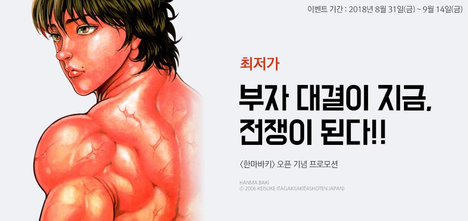 [최저가] 한마 바키 오픈!