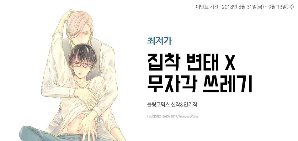[최저가] 블랑코믹스 신작&인기작