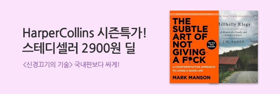 [균일가] 원서가 2900원!