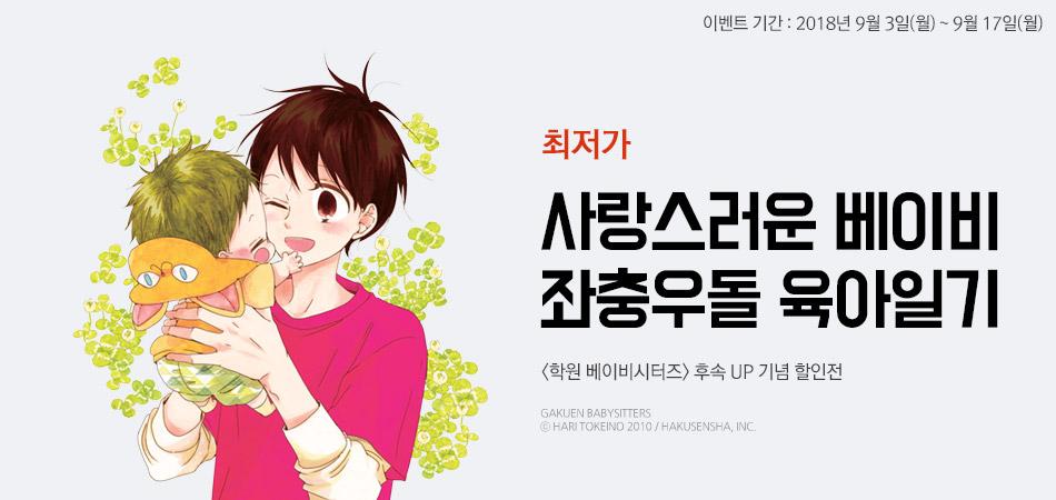 [최저가] 학원 베이비시터즈