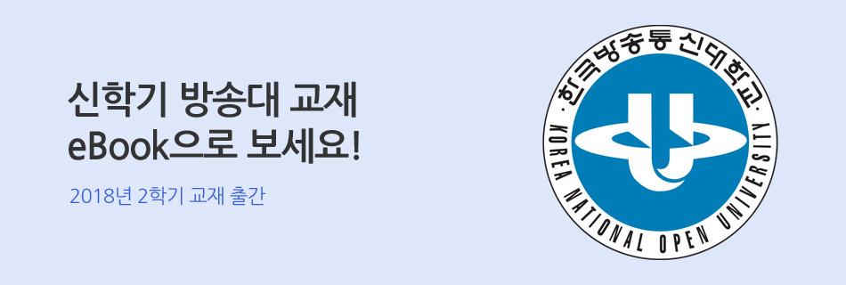 [방송대] 교재도 eBook으로!
