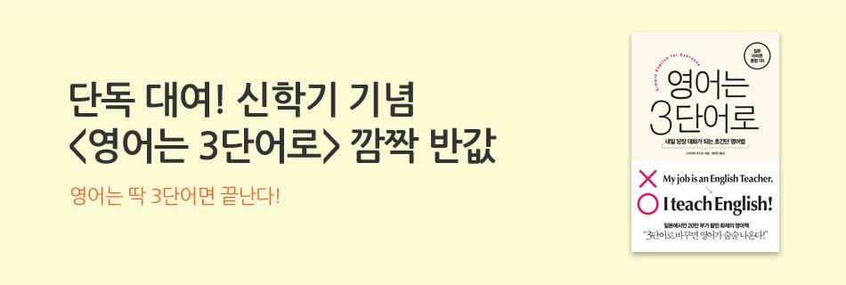 [단독 대여] 가장 쉬운 영어