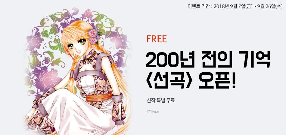 [총 20화 무료] 판타지 순정 신작