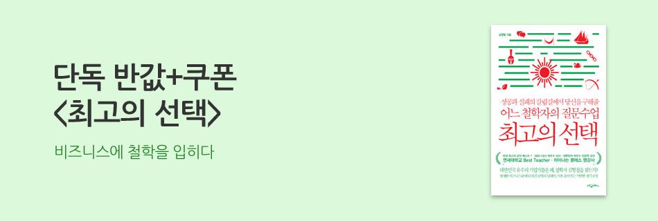 [단독] 최고의 선택 반값+쿠폰