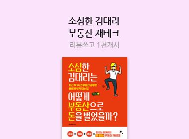[e캐시] 소심한 김대리 5천캐시
