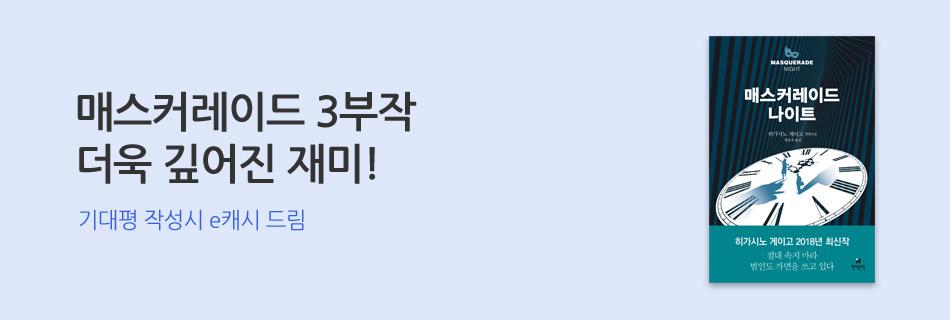 [e캐시] 매스커레이드 시리즈 신간!