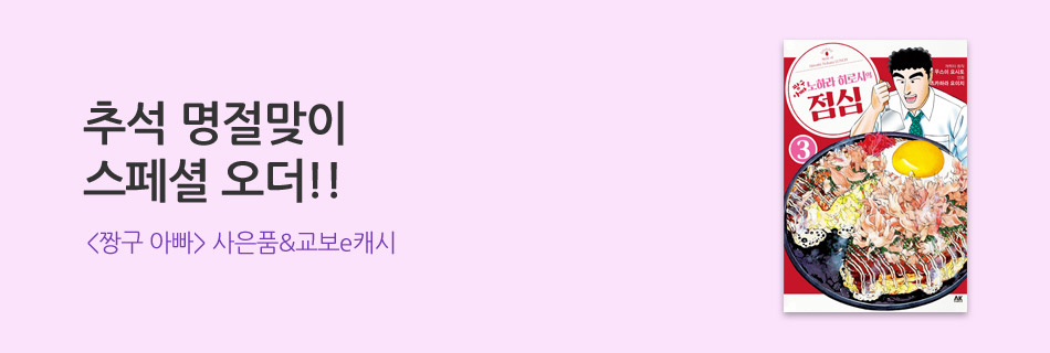 [단독] 짱구 아빠 사은품&e캐시