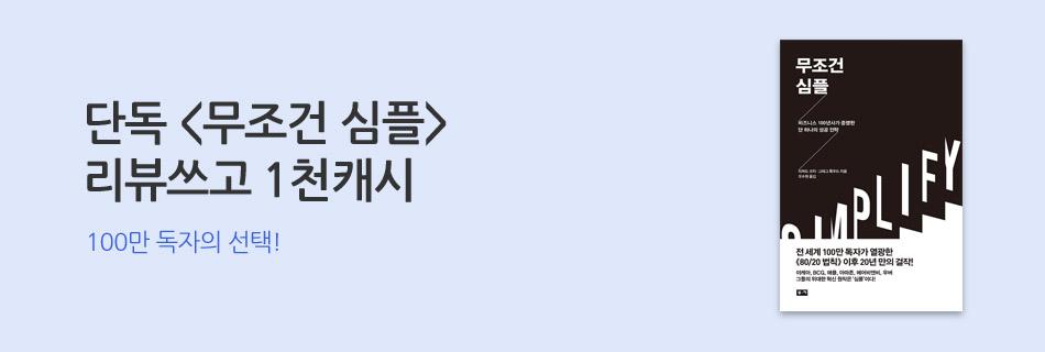 [e캐시] 무조건 심플 단독 선출간