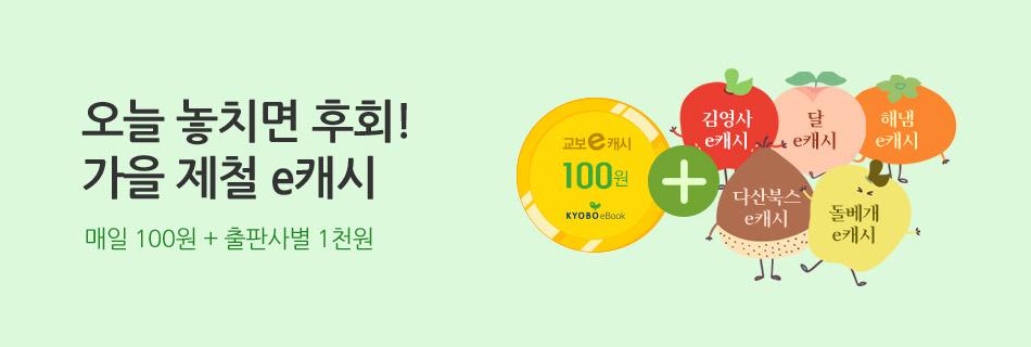 가을 ☆ 매일 100원+1000원