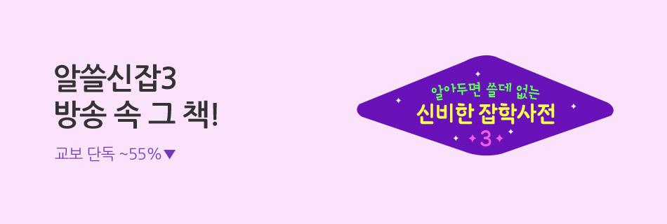 [~55%▼]알쓸신잡3 방송 속 그책