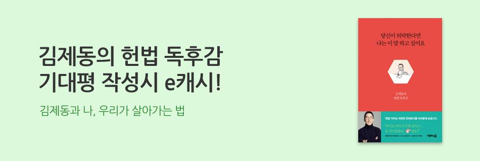 [2천원] 김제동 에세이 신간