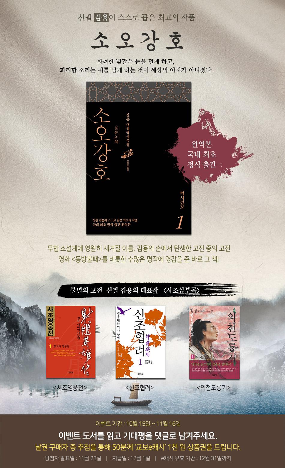 [e캐시] 김용 소설 모음전