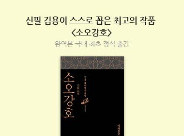 김용_소오강호