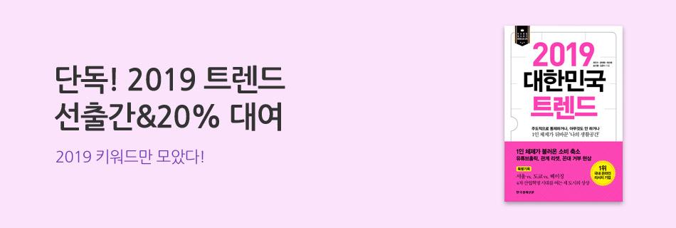 [단독] 2019 대한민국 트렌드