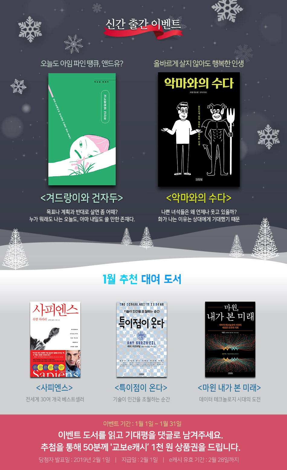 김영사 새해 신간 추천& 대여 할인