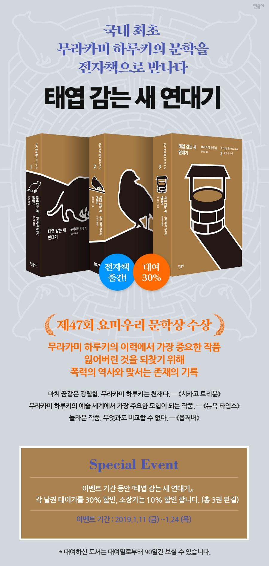 <태엽감는 새 연대기> eBook 출간 기념