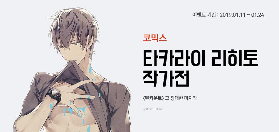 <텐카운트> 타카라이 리히토 작가전