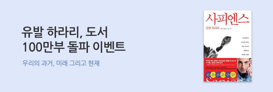 [e캐시]사피엔스 100만부 돌파기념