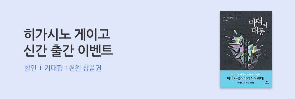 [e캐시] 히가시노 게이고 신간