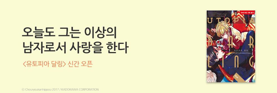 <유토피아 달링> 출간 기념전