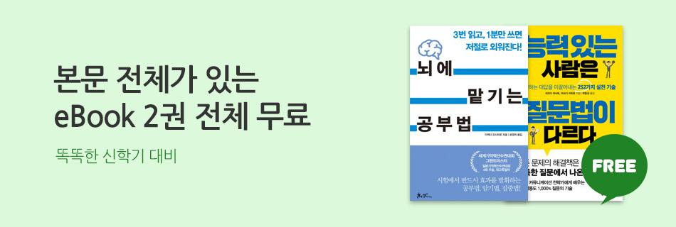 신학기 교보eBook 이 책 무료!