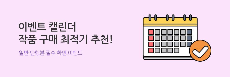 [필수체크★] 3월 이벤트 캘린더