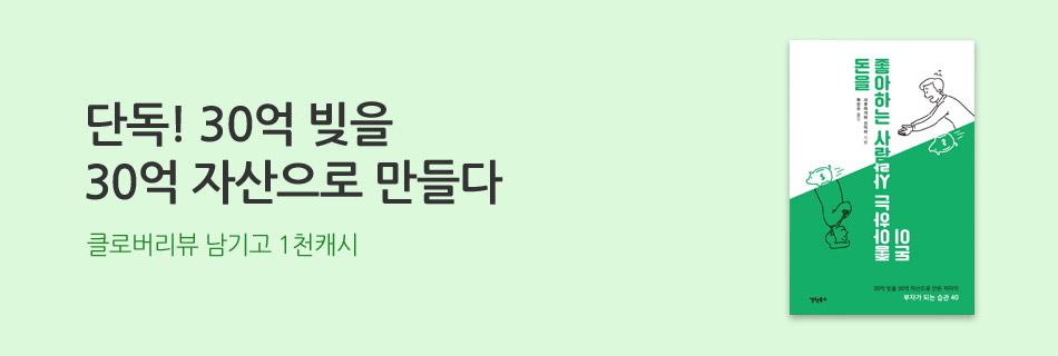 [e캐시] 돈을 좋아하는 사람~ 단독