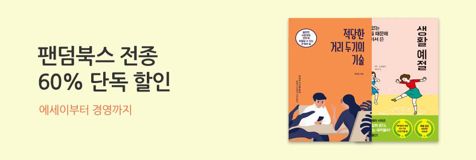 [60%▼]팬덤북스 브랜드전