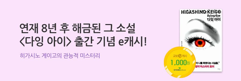 단독 출간! <다잉 아이> 전용e캐시
