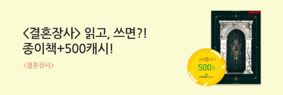 <결혼장사>종이책 출간기념 리뷰+굿즈