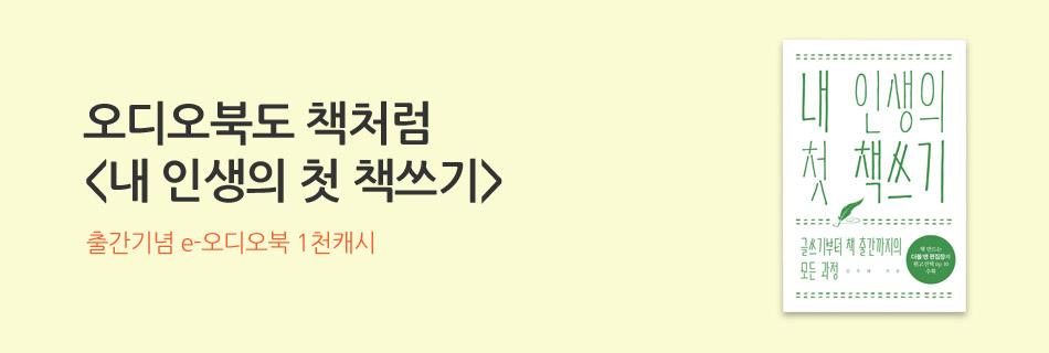 [e-오디오북] 더블엔 신간 업데이트