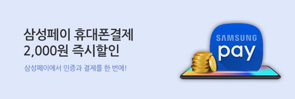 삼성페이 휴대폰결제 2천원 즉시할인