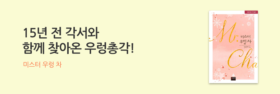 [MD PICK] 미스터 우렁 차