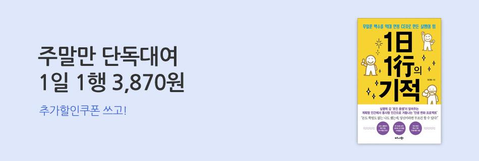 [주말만] 1일 1행 3,870원!